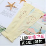 Children's ice silk sun protection sleeve summer girl sleeve baby sleeve baby arm sleeve boy thin ice sleeve tide