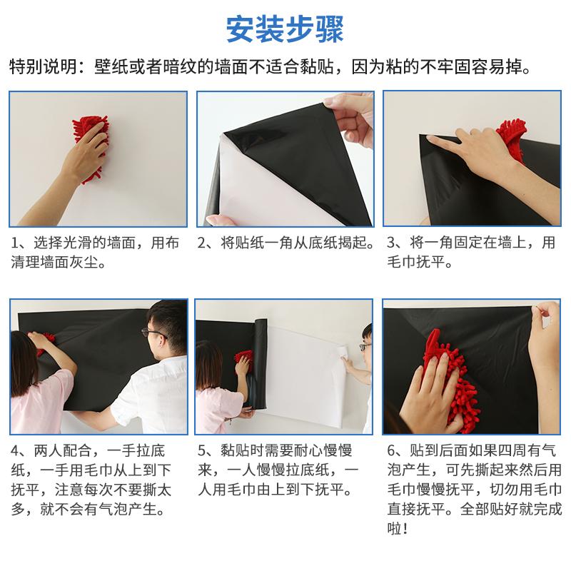 加厚家用儿童黑板贴教学培训涂鸦墙膜可擦写装饰自粘白板贴可移除