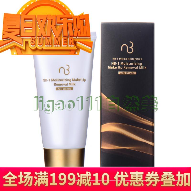 全新正品自然美NB1保溼卸妝乳811044 清潔霜不傷膚生產日期2018年