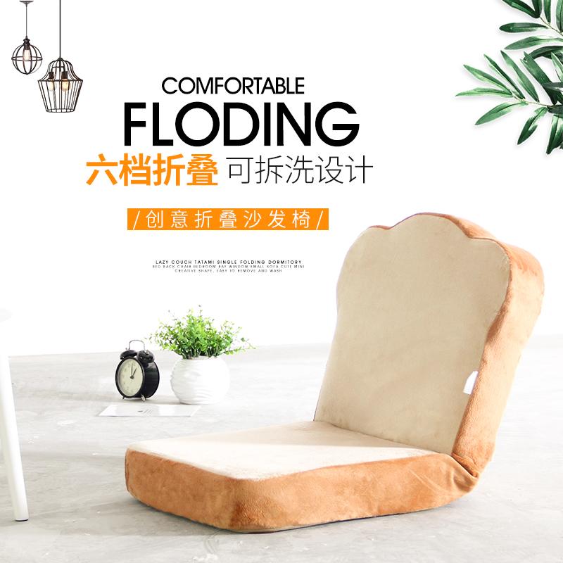 懒人沙发折叠单人卧室女床地上靠背椅子阳台可爱榻榻米飘窗小沙发