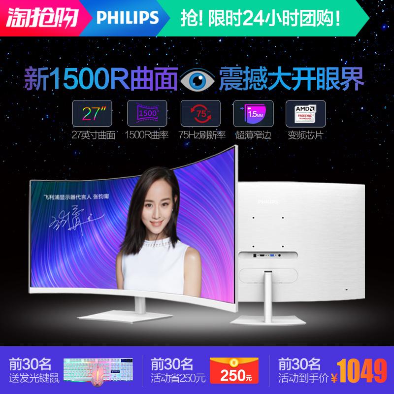 144Hz 4K 2K 非 24 液晶电脑显示屏 ps4 电竞游戏 75Hz 便携屏幕 HDMI 高清 271E1SCW 裸眼曲面显示器 1500R 英寸 27 飞利浦