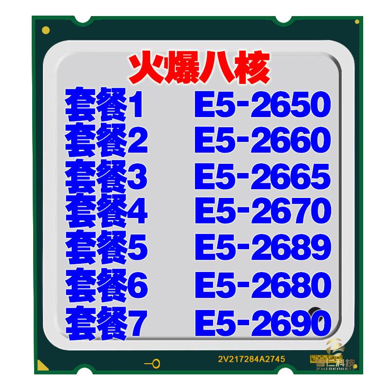 Intel至強E5-2650 2660 2665 2670 2680 2689 2690CPU C2 V2配X79
