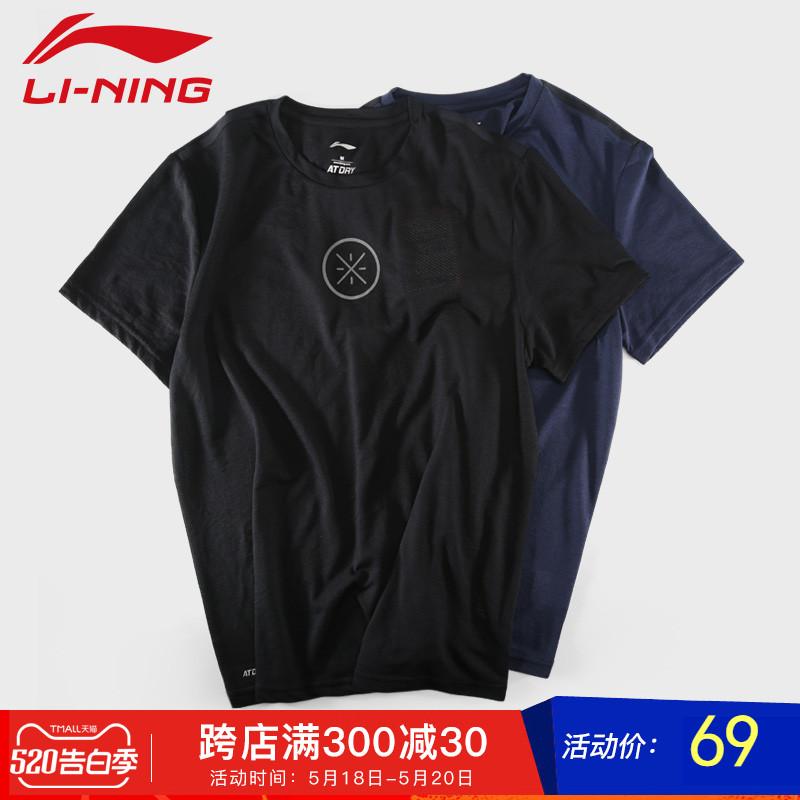 李宁短袖T恤男韦德之道健身服体恤半袖少不入川速干套装运动上衣