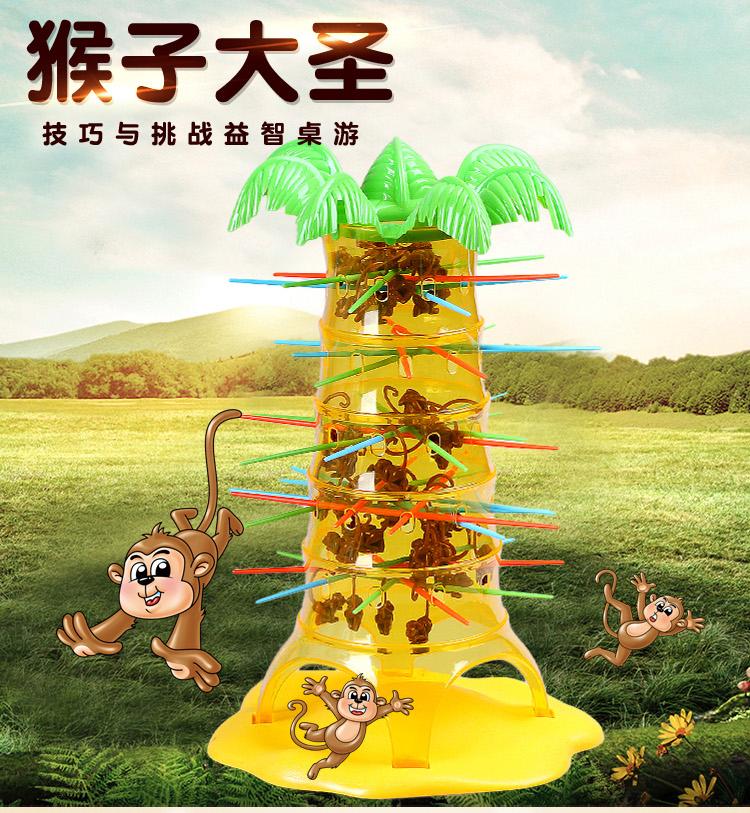 早教亲子游戏翻斗猴子爬树掉下来智力益智桌游儿童玩具幼儿园礼物
