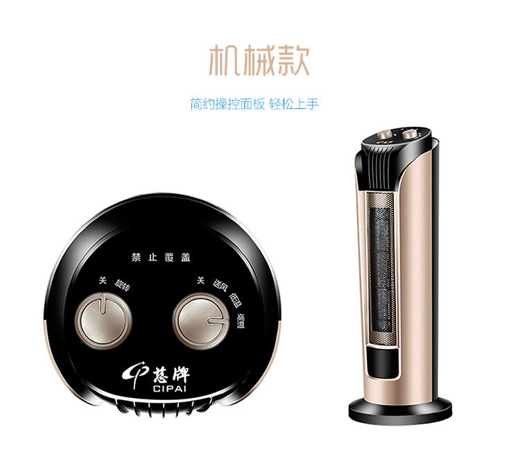 慈牌取暖器暖风机立式浴室家用节能省电电暖气炉小型热风速热暖器