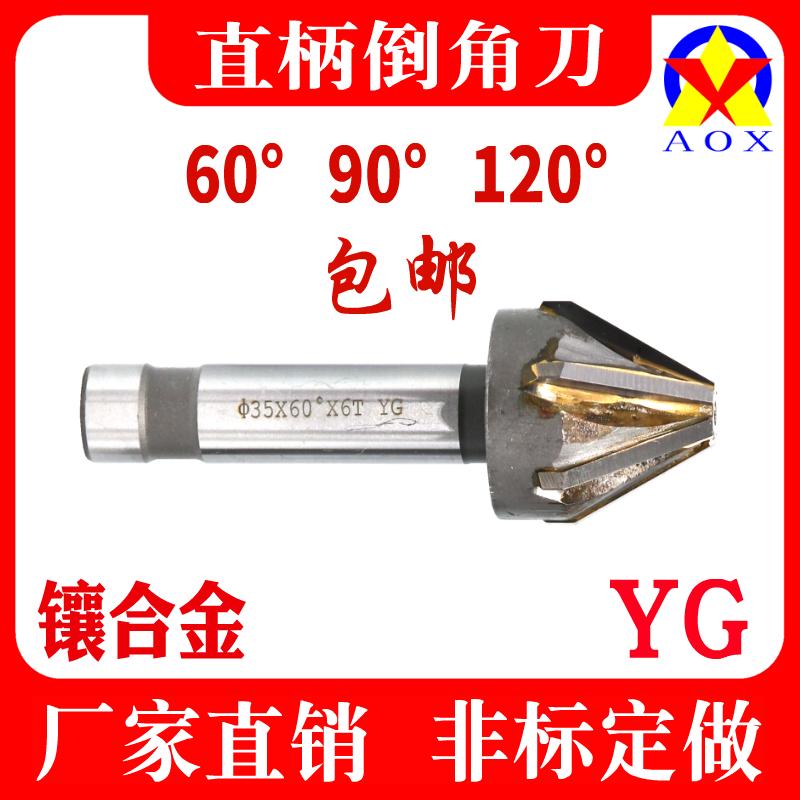 镶合金倒角刀直柄倒角铣刀钨钢锪钻120度90°倒角器60非标定做45
