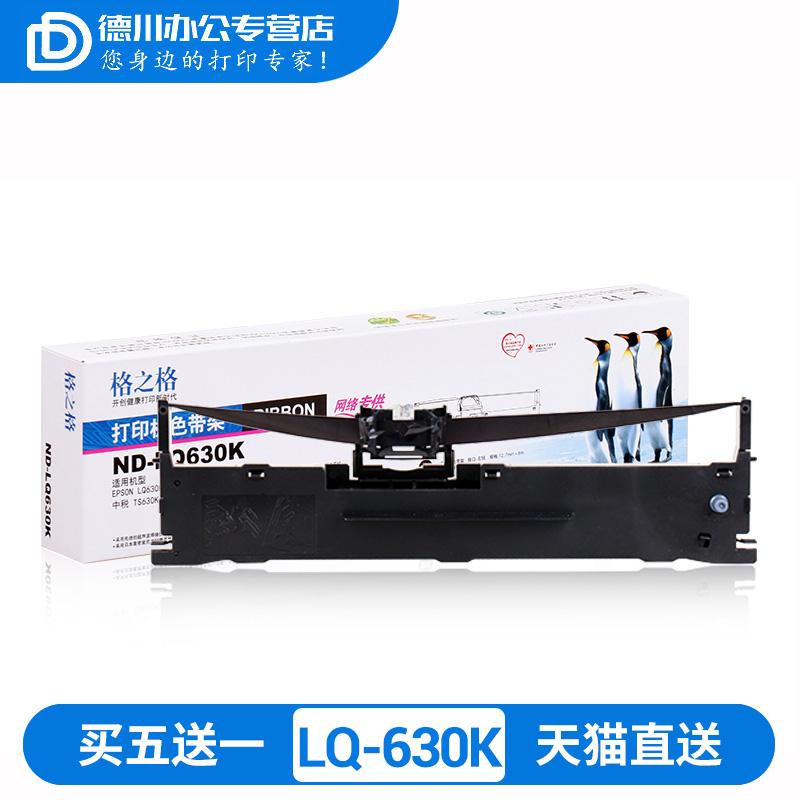 格之格LQ630K色带架 适用爱普生针式打印机色带LQ635K LQ730K 735K LQ610K LQ80KF 82KF LQ-630KII色带条芯框
