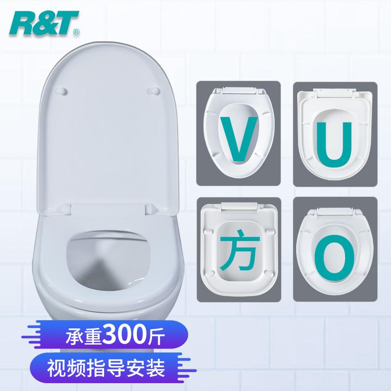 瑞尔特 马桶盖家用加厚通用坐便盖板马桶圈uvo方型老式缓降厕所板