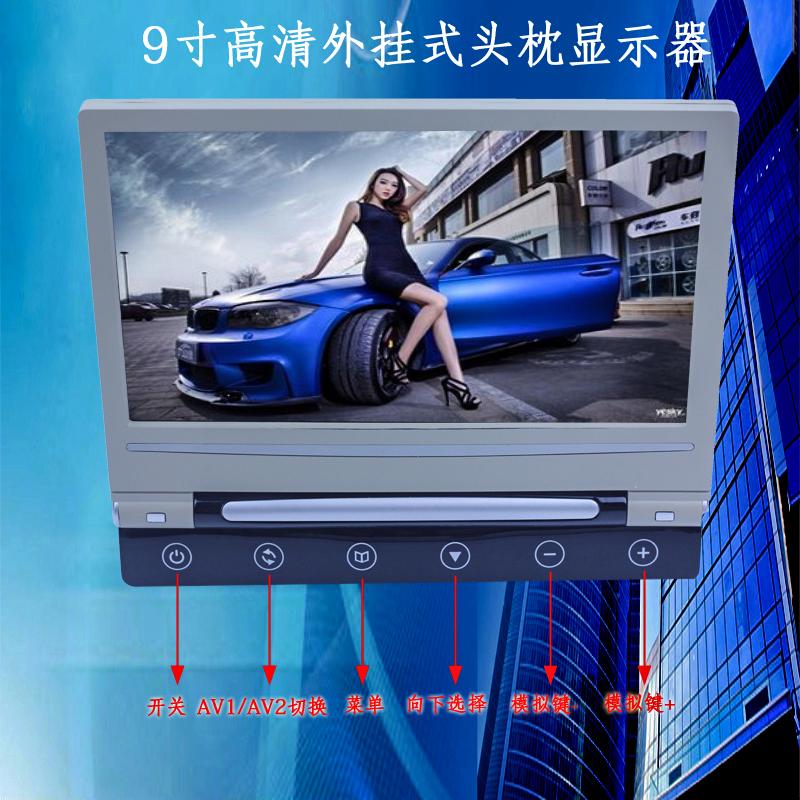 车载头枕显示器9英寸dvd光盘播放后排座靠枕屏汽车影音娱乐AV输入