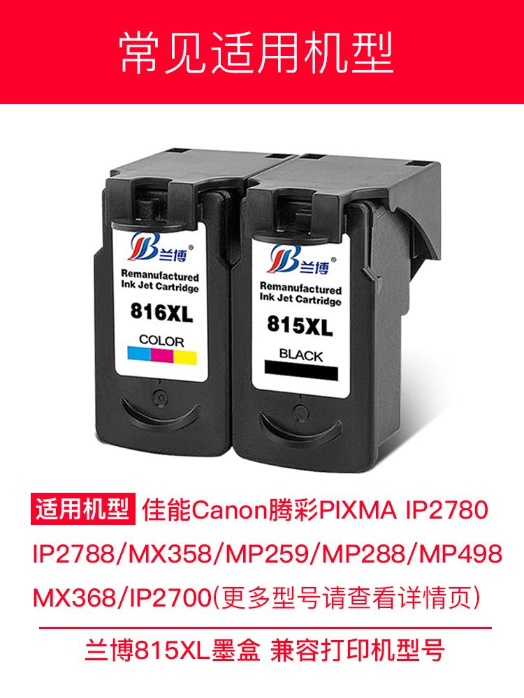 兰博兼容佳能PG815黑色CL816彩色墨盒 连供MP288 259 MX368 IP2780 ip2788 mp236打印机墨盒 可加墨XL大容量