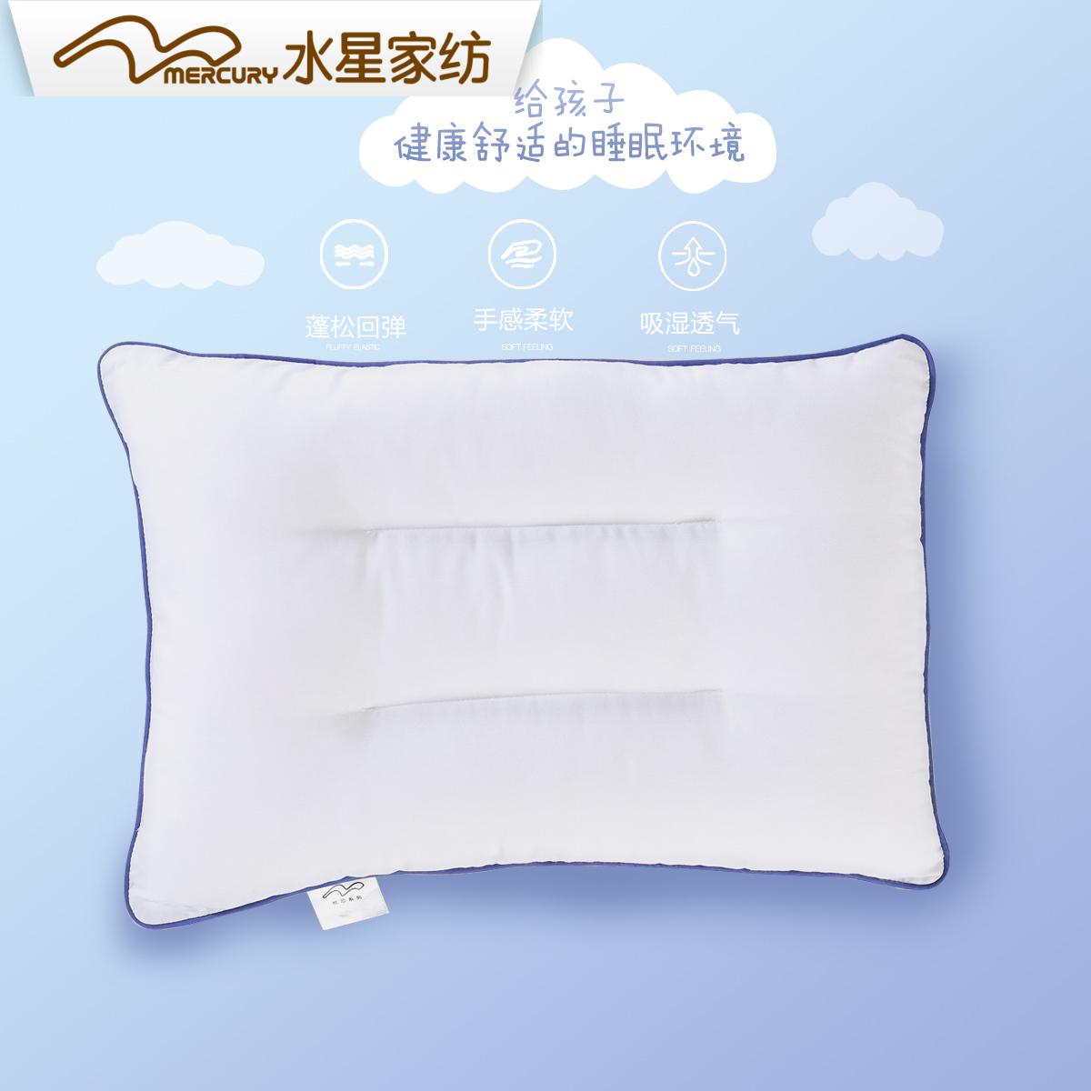 水星家纺学生枕头全棉枕芯儿童眠乐十孔抗菌枕单人枕宿舍枕一只装