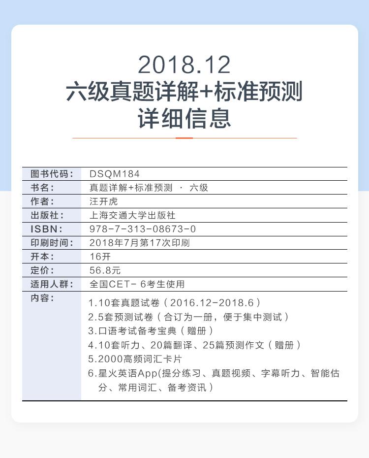 星火英语六级真题试卷2018年12月六级英语真题试卷新题型真题详解+标准预测翻译写作词汇专项训练CET6级考试