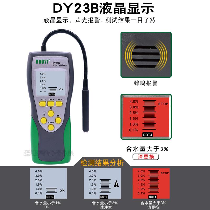 刹车油检测仪汽车刹车油测试仪 刹车油检测笔 水分制动测试仪多一
