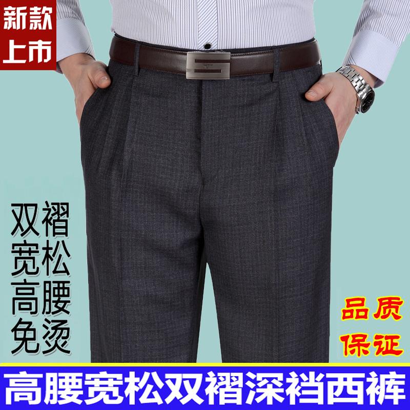 秋季新款品牌男士西裤商务免烫高腰宽松父亲西装裤深裆中老年男裤