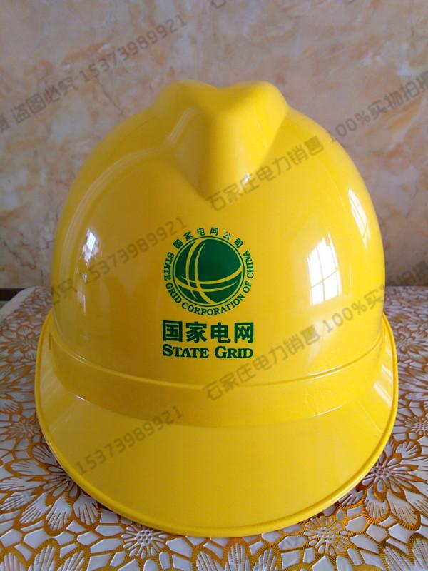 国家电网电力工程工地施工头盔透气国标安全帽电工近电报警安全帽