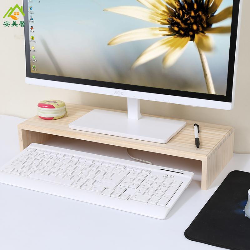 台式电脑增高架护颈办公室实木托架支架显示器升高架屏幕垫高底座