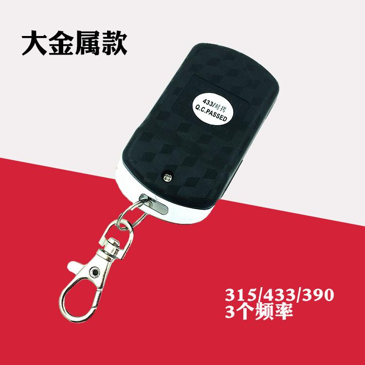 433 通用型對拷電動卷簾門卷閘門車庫門伸縮門道閘遙控器萬能鑰匙