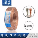 National standard professional audio wire 200 core oxygen-free copper speaker line ceiling speaker line audio line 100 meters