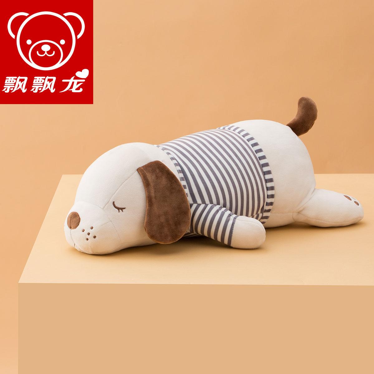毛绒玩具可爱超萌床上睡觉夹腿抱枕靠垫长条枕趴趴狗小布娃娃公仔