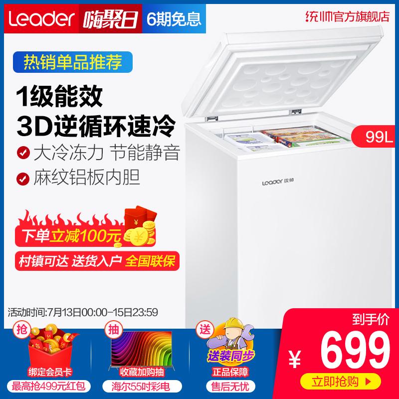 海爾Leader/統帥 BC/BD-99TS保鮮小冰櫃家用小型冷櫃冷凍冷藏節能