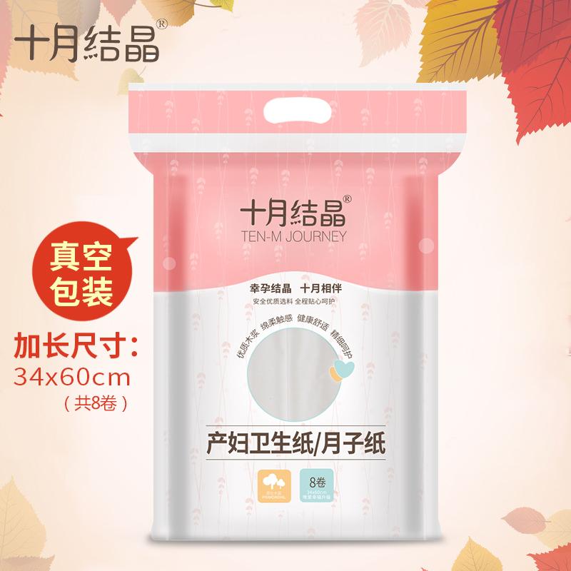 十月結晶月子紙產婦衛生紙加長孕婦產房用紙產後用品刀紙產婦專用