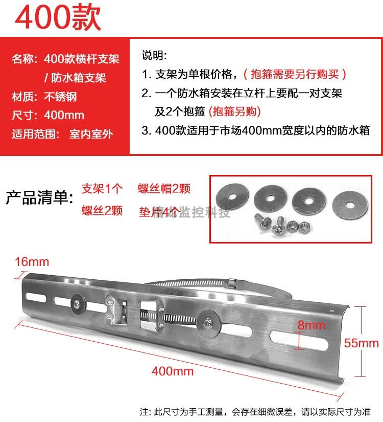 不锈钢横杆防水箱支架配电箱立杆导轨监控摄像头电线杆路灯抱箍条