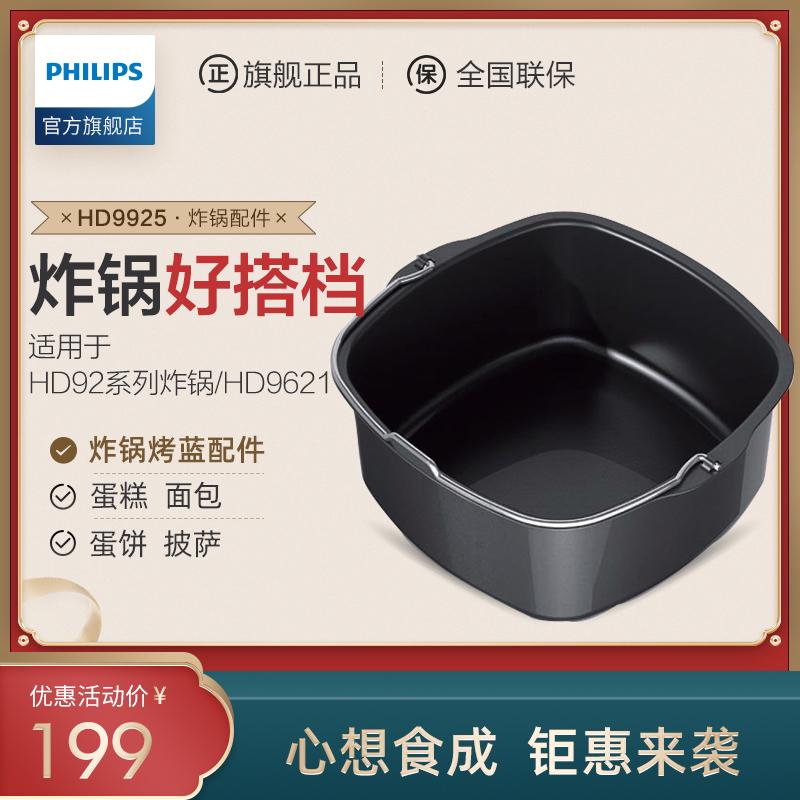 飛利浦家用空氣炸鍋原裝烘烤籃配件HD9925適用HD9232HD9220HD9621