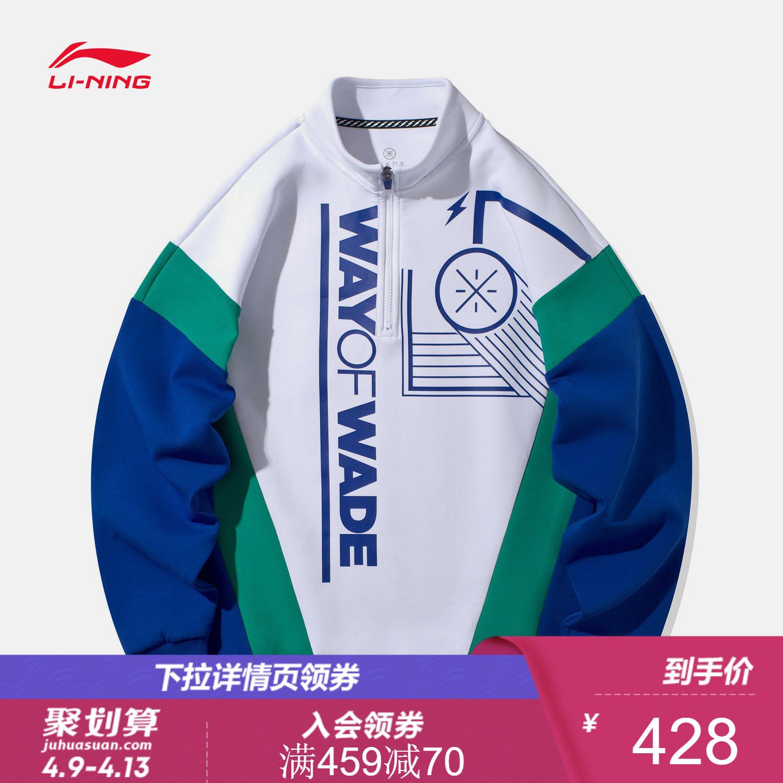 李宁卫衣男士2020新款韦德系列套头衫长袖立领上衣男装针织运动服