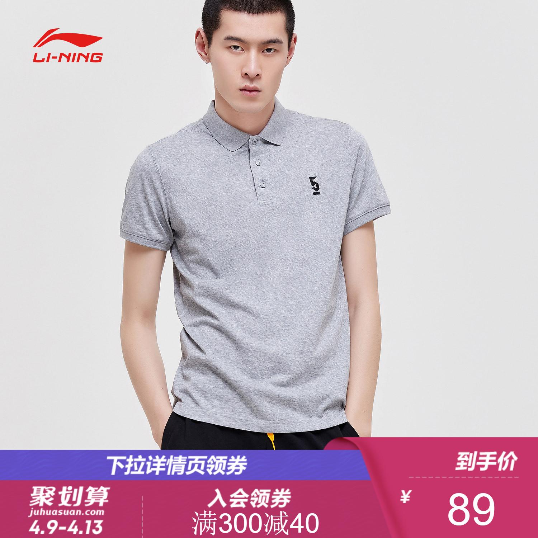 李宁短袖POLO衫男士新款篮球系列运动衣翻领针织运动T恤短袖上衣