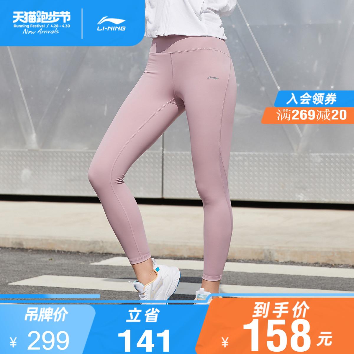 李宁健身裤女士训练系列2020新款弹力裤子女装紧身针织运动长裤