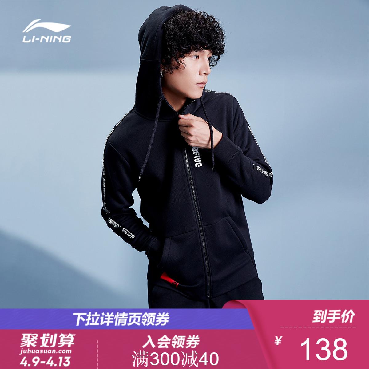 李宁卫衣男士新款时尚潮流上衣男子春季防风连帽运动服