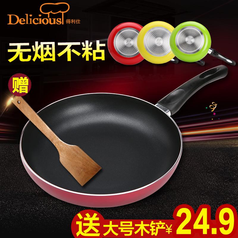 得利仕不沾平底鍋不粘鍋無油煙牛排煎鍋小炒鍋電磁爐通用煎蛋鍋具