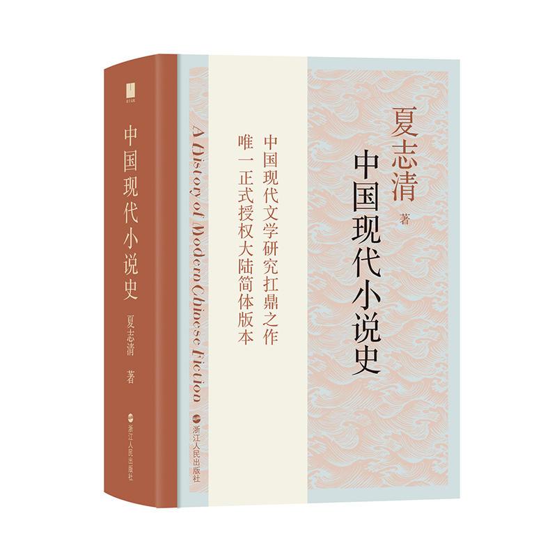 后浪出版 书籍 xiao 文学畅 中国现代文学研究扛鼎之作 中国现代小说史 夏志清 正版现货包邮