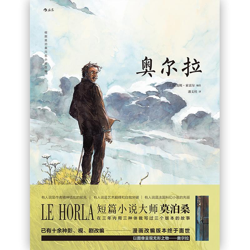 圖像小說漫畫繪本 已有十余種影視劇改編 文學奇作改編 根據短篇小說大師莫泊桑晚期 奧爾拉 后浪正版自營