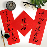Small couplet new house WanNianHong Doufang play Chunfu married couplet handwritten word creative mini red paper couplets