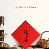 Fat cat home run custom handwriting couplet Doufang black on red couplets years Zhaocaijinbao move into the house opened