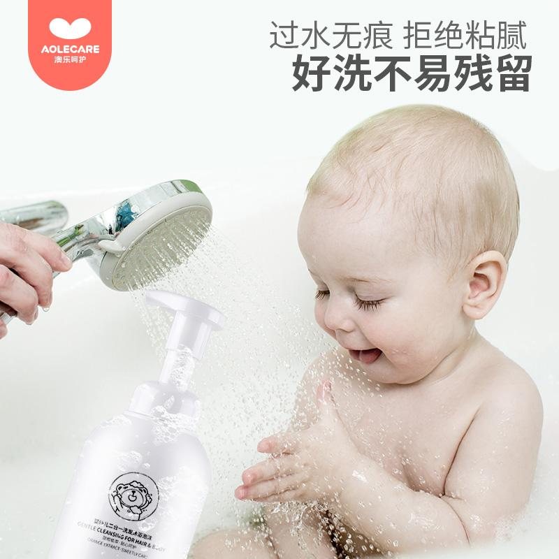 澳乐宝宝洗发沐浴二合一新生洗护用品泡泡浴儿童洗发水婴儿沐浴露