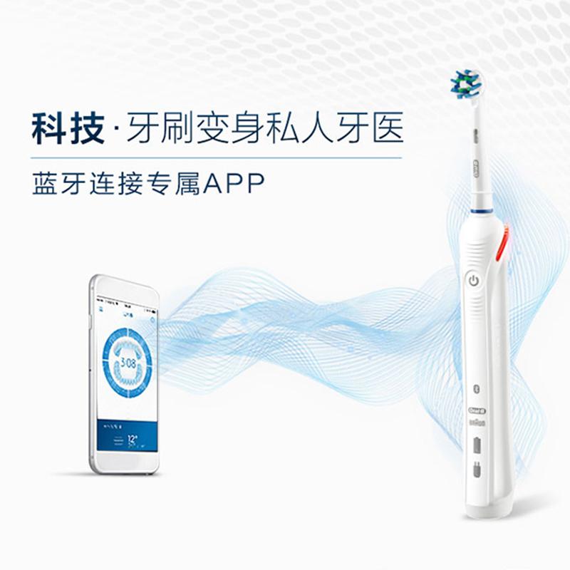 德国进口博朗Oral-b电动牙刷3D蓝牙智能 ibrush5000