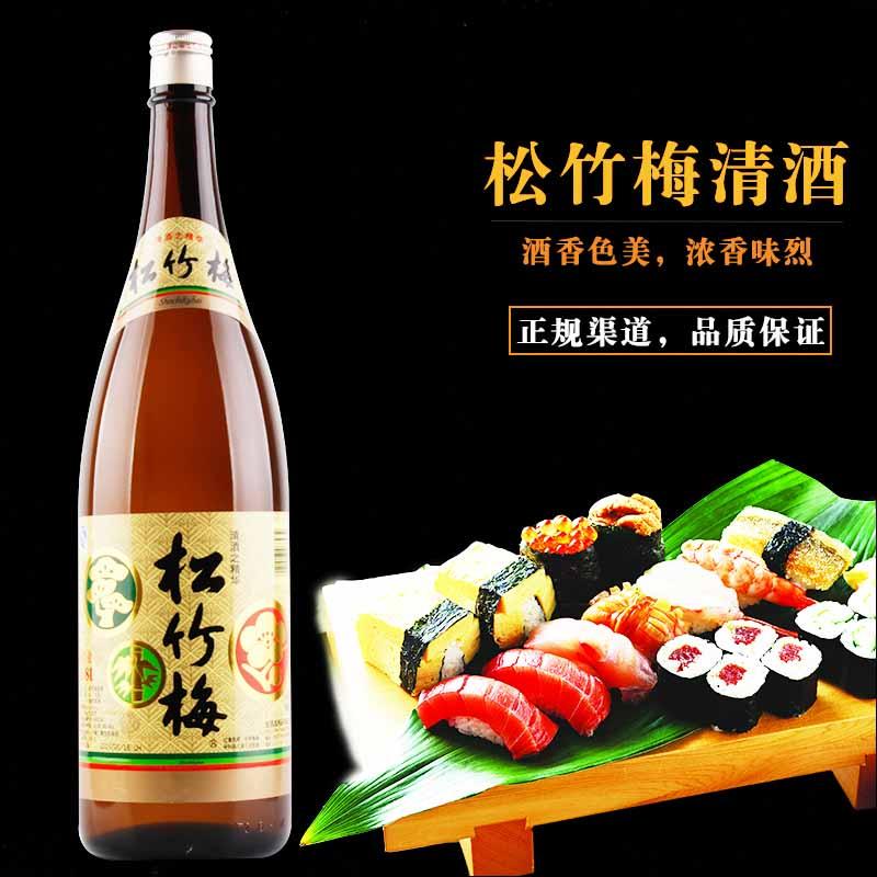 2 合資日本松竹梅清酒發酵酒寶酒造純米釀造 1.8L 瓶包郵