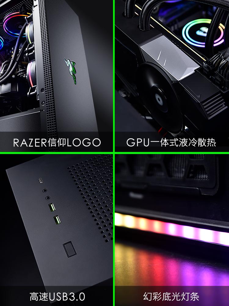 名龙堂雷蛇i7 9700K升i9 9900K/RTX2080升2080 Super 8G 高配水冷吃鸡游戏台式组装电脑主机主播电竞专用