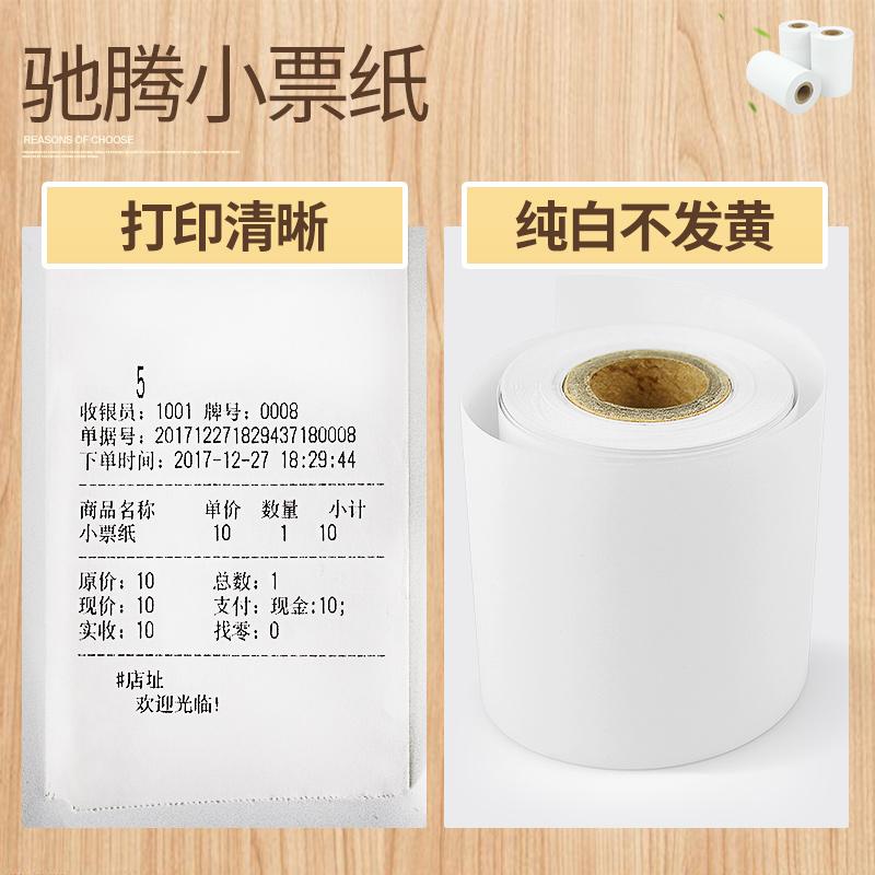 驰腾热敏收银纸小票纸80/57/50/30mm小票据超市收银机收款机厨房打印纸