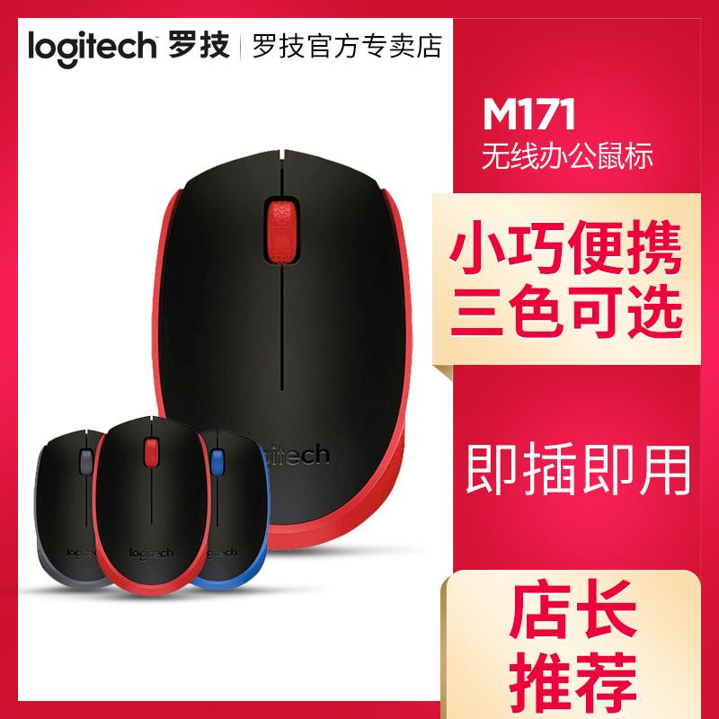 羅技 M171無線滑鼠微型接收器USB電腦筆記本光電輕巧便攜滑鼠