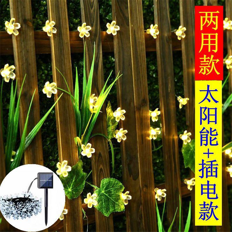 太阳能LED花朵少女心灯串闪灯庭院子装饰彩灯户外景观防水树灯
