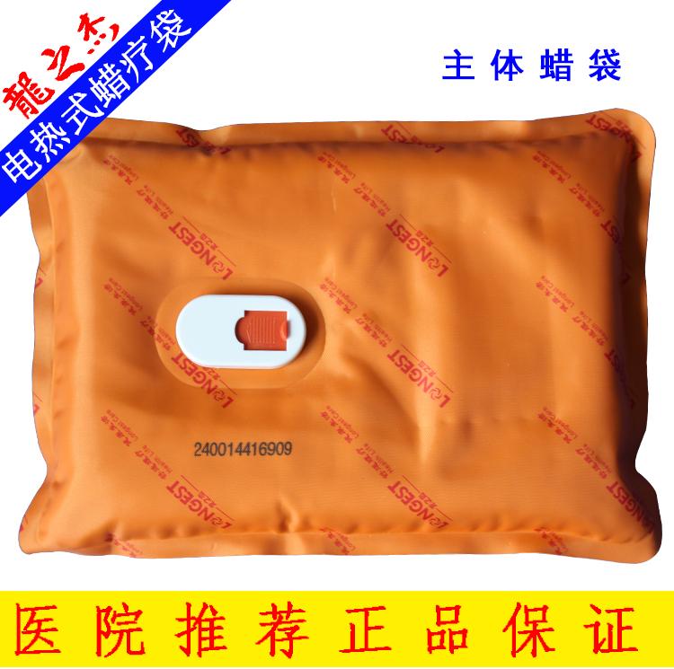 医生推荐蜡袋电热包电热蜡疗袋蜡疗热敷包龙之杰蜡疗袋热敷袋