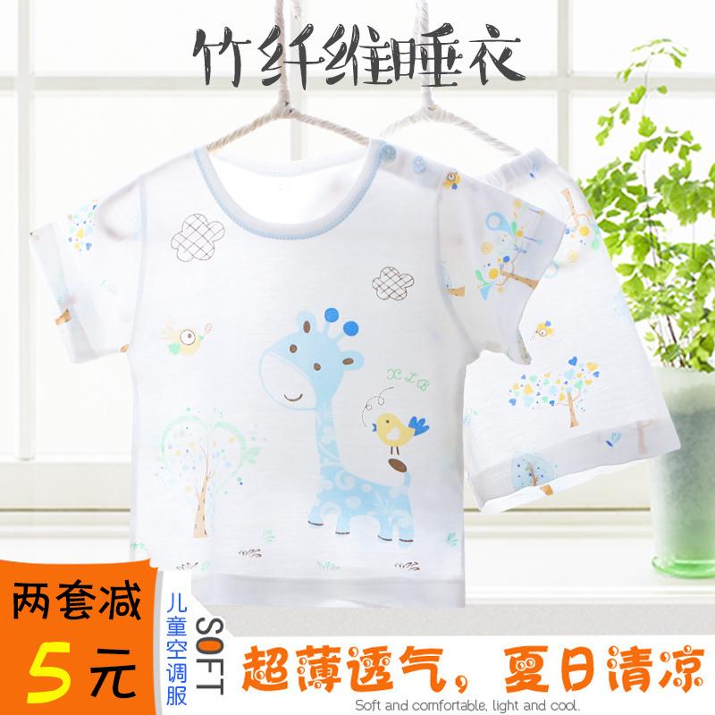 寶寶內衣短袖套裝薄款兒童竹纖維睡衣服夏季嬰兒空調服男女童夏裝