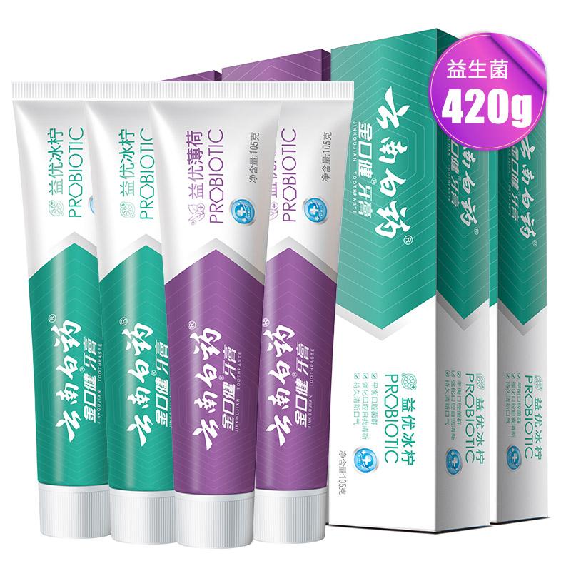 云南白药 益生菌牙膏 4支装420g 赠1送牙刷2把+50支牙线棒