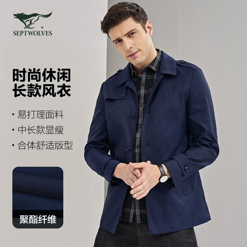 七匹狼风衣 时尚休闲中长款风衣青年男士外套韩版男装风衣潮流
