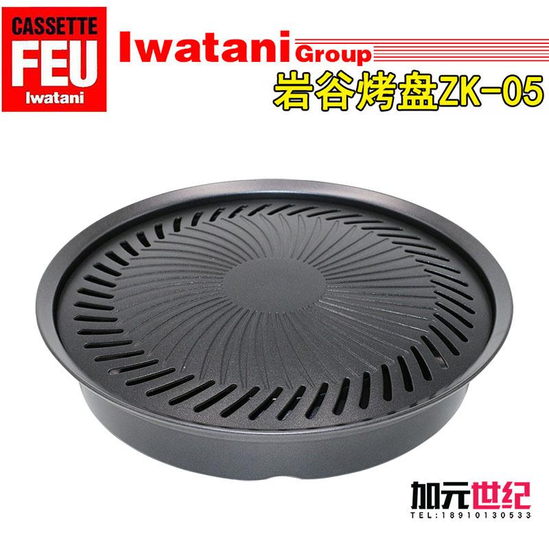 包郵正品巖谷ZK-05烤盤 卡式爐烤盤 日式燒烤盤 烤肉盤 燒烤架