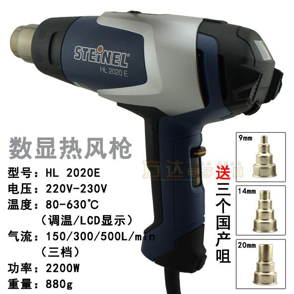 德国STEINEL司登利HG2320E热风枪进口手机维修数显调温工业热风筒