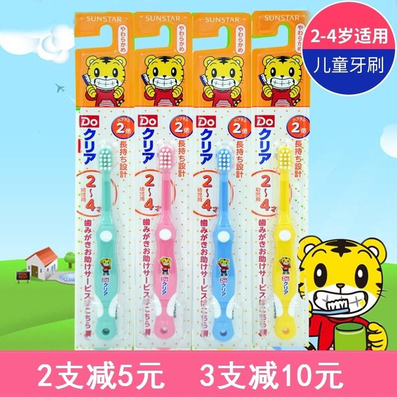 日本Do Clear巧虎兒童牙刷2-4歲用超細軟毛小頭護齦潔齒除垢防蛀